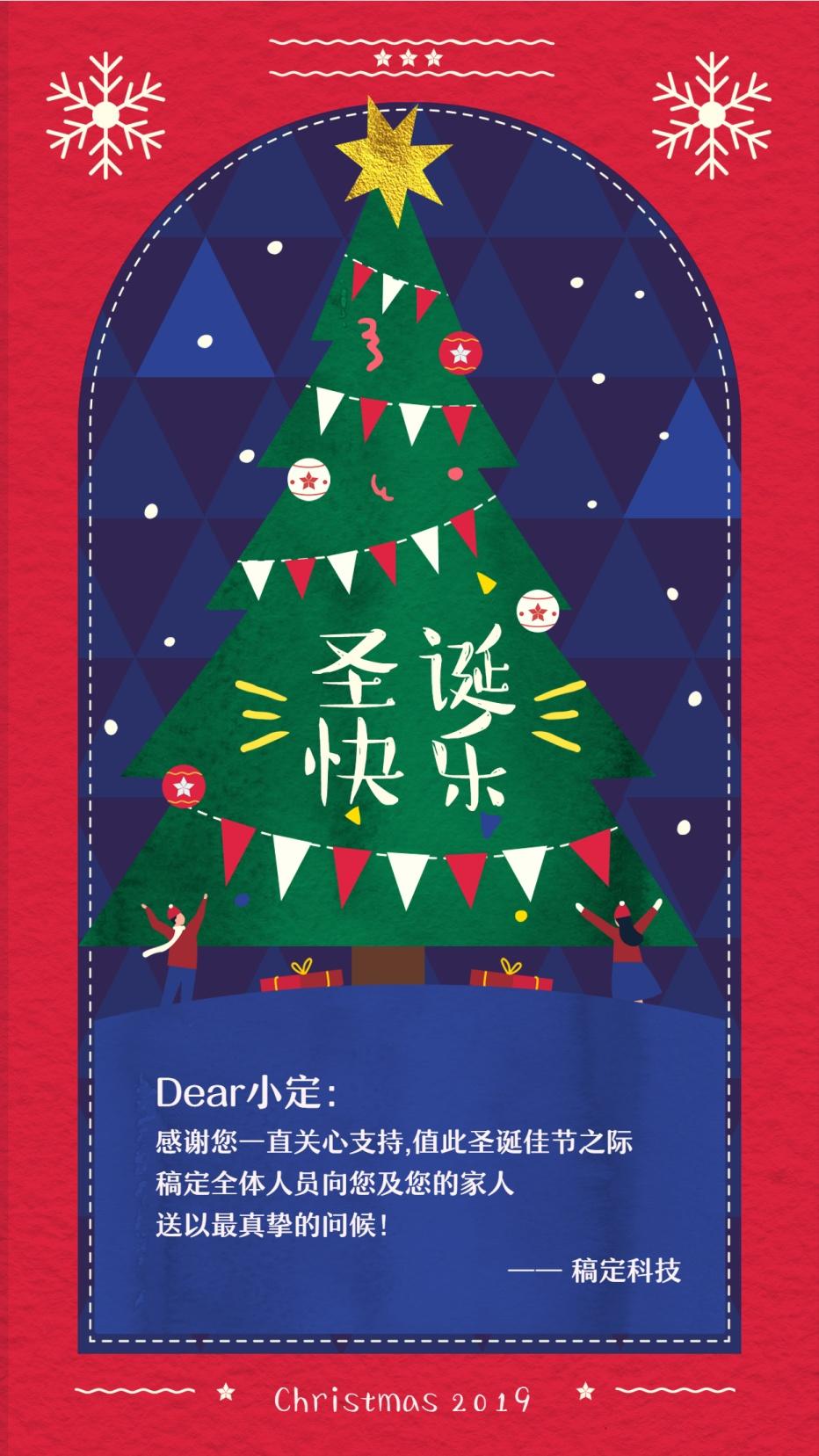 圣诞节活动/插画/手机海报