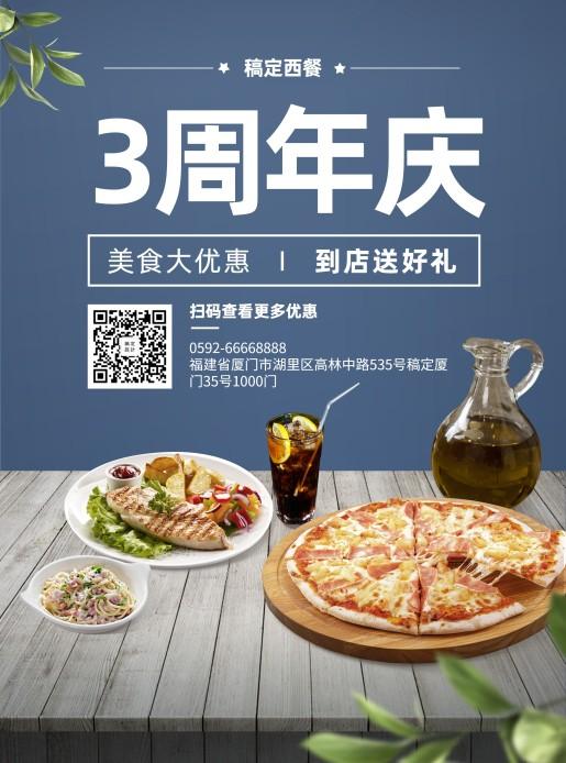餐饮美食/周年庆促销活动/简约文艺/宣传单
