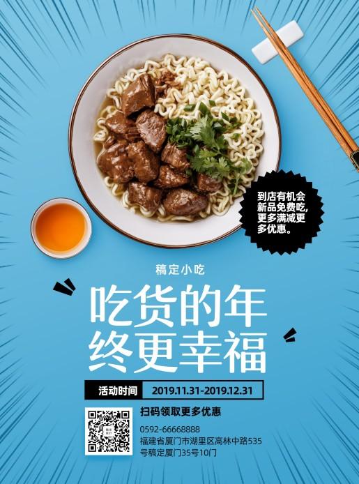 餐饮美食/年终促销活动/简约创意/宣传单
