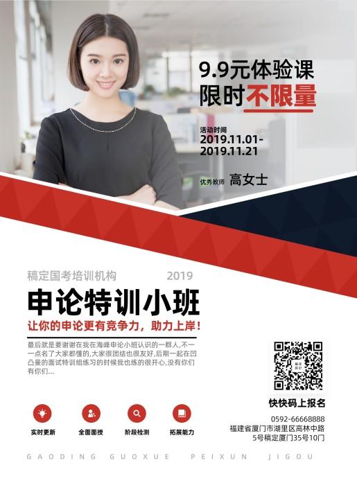 教育培训/公务员招生/简约商务/宣传单
