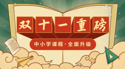 双十一/课程折扣/复古风格/广告banner