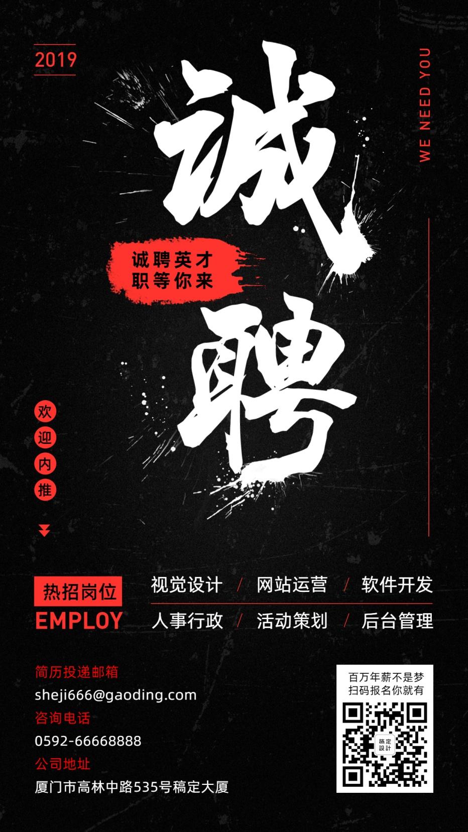 招聘信息公告商务简约酷炫手机海报