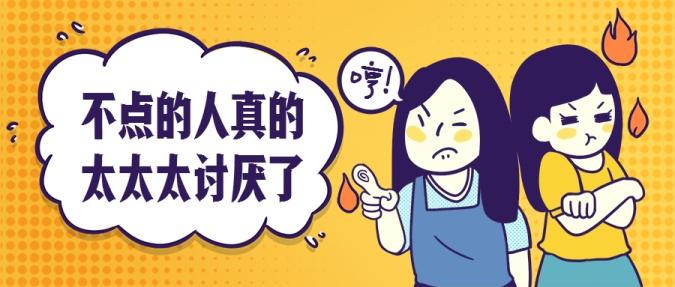 餐饮美食/趣味标题/卡通手绘/公众号首图