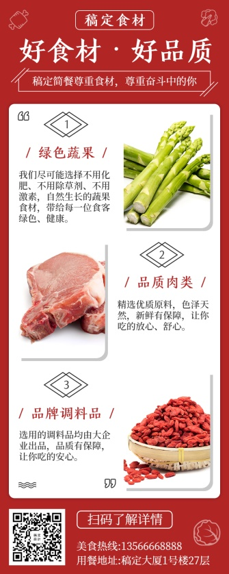 餐饮美食/推广介绍/简约/营销长图