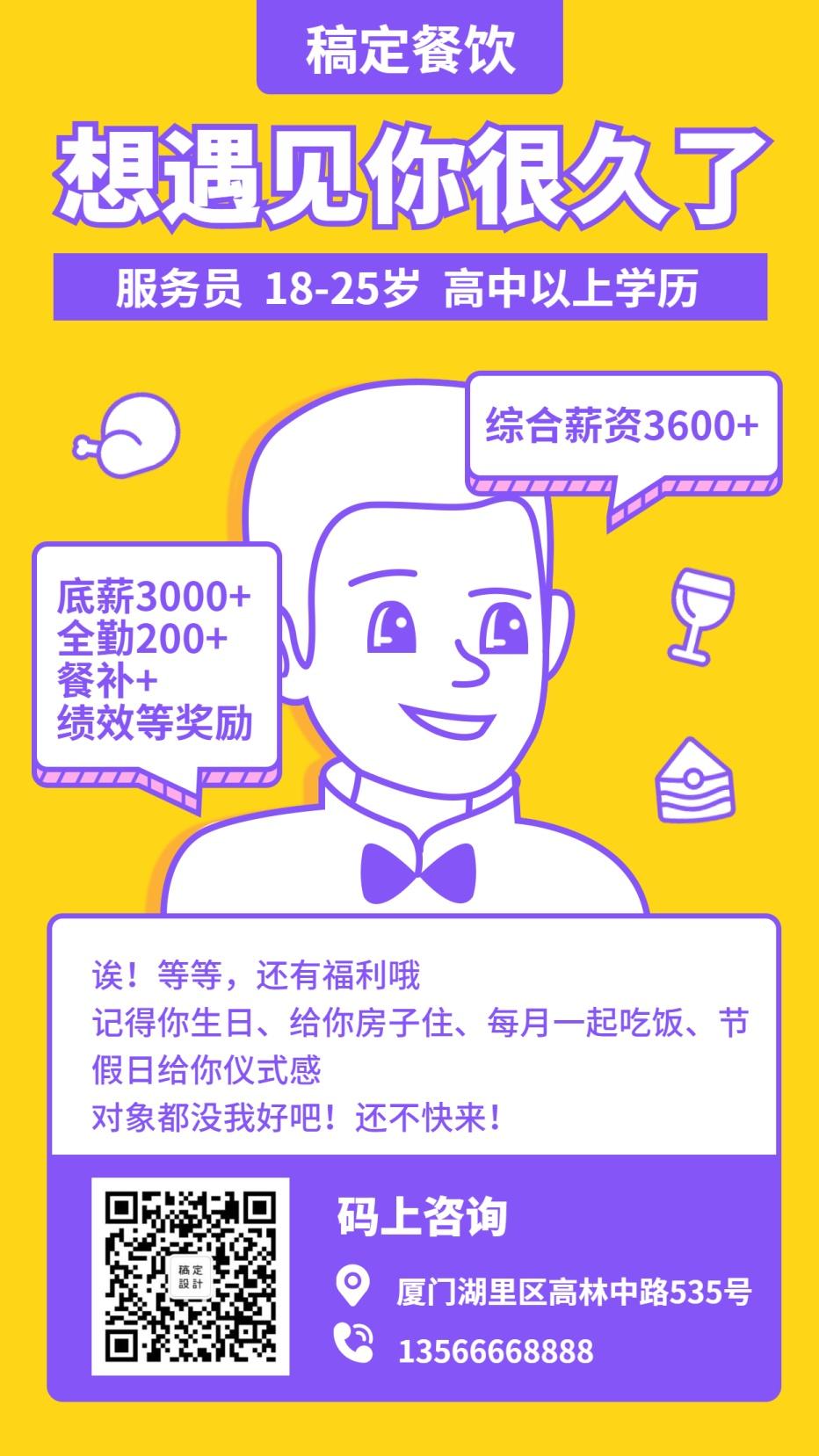 招聘服务员/餐饮美食/创意手绘/手机海报