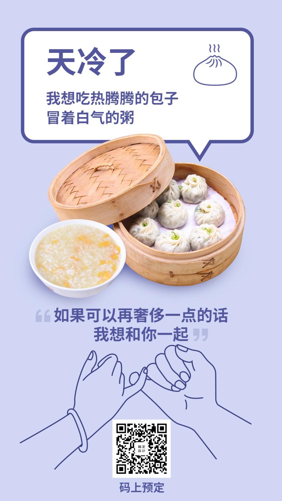 早安问候日签/餐饮美食/创意清新/手机海报