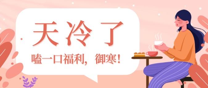 餐饮美食/冬季促销福利/温馨手绘/公众号首图
