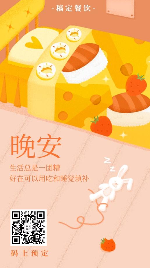 晚安问候日签/餐饮美食/可爱手绘/手机海报