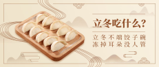 立冬饺子/餐饮美食/中国风文艺/公众号首图