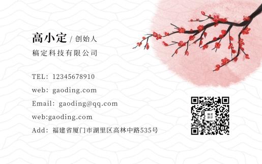 简约/企业商务/复古中国风/名片