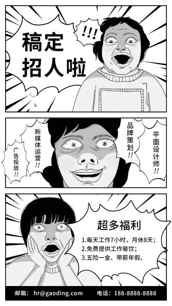 趣味/暴漫/招聘手机海报
