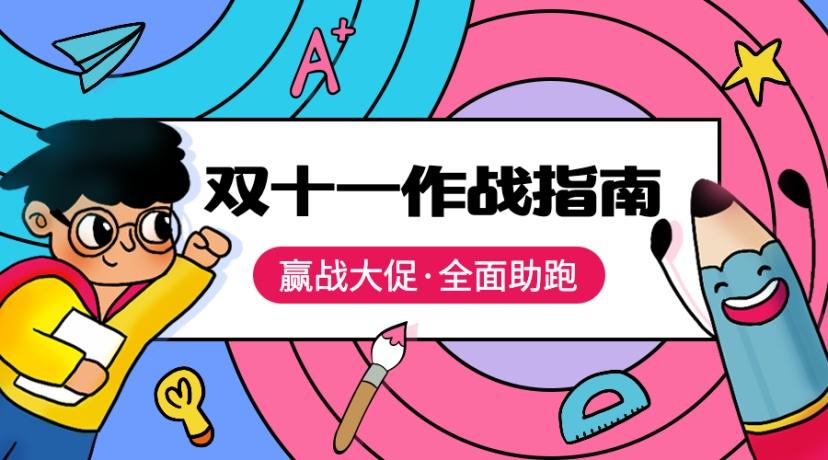 双十一/作战指南/干货分享/广告banner