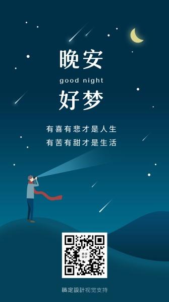 晚安好梦问候心语