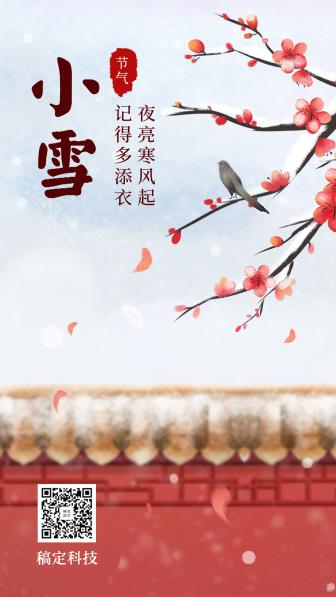 小雪手绘水彩创意插画中国风手机海报