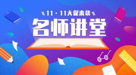 双十一/课程平台大促/广告banner
