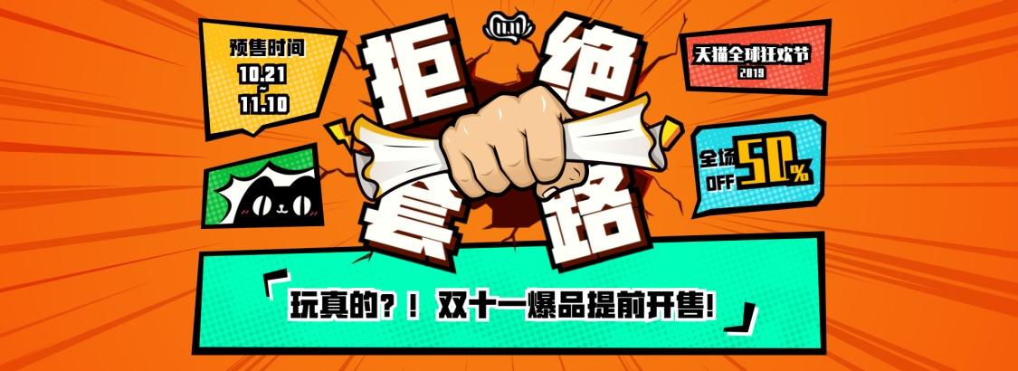 双十一预售卡通手绘电商海报banner