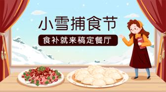 小雪节气/餐饮美食/手绘创意/banner横图