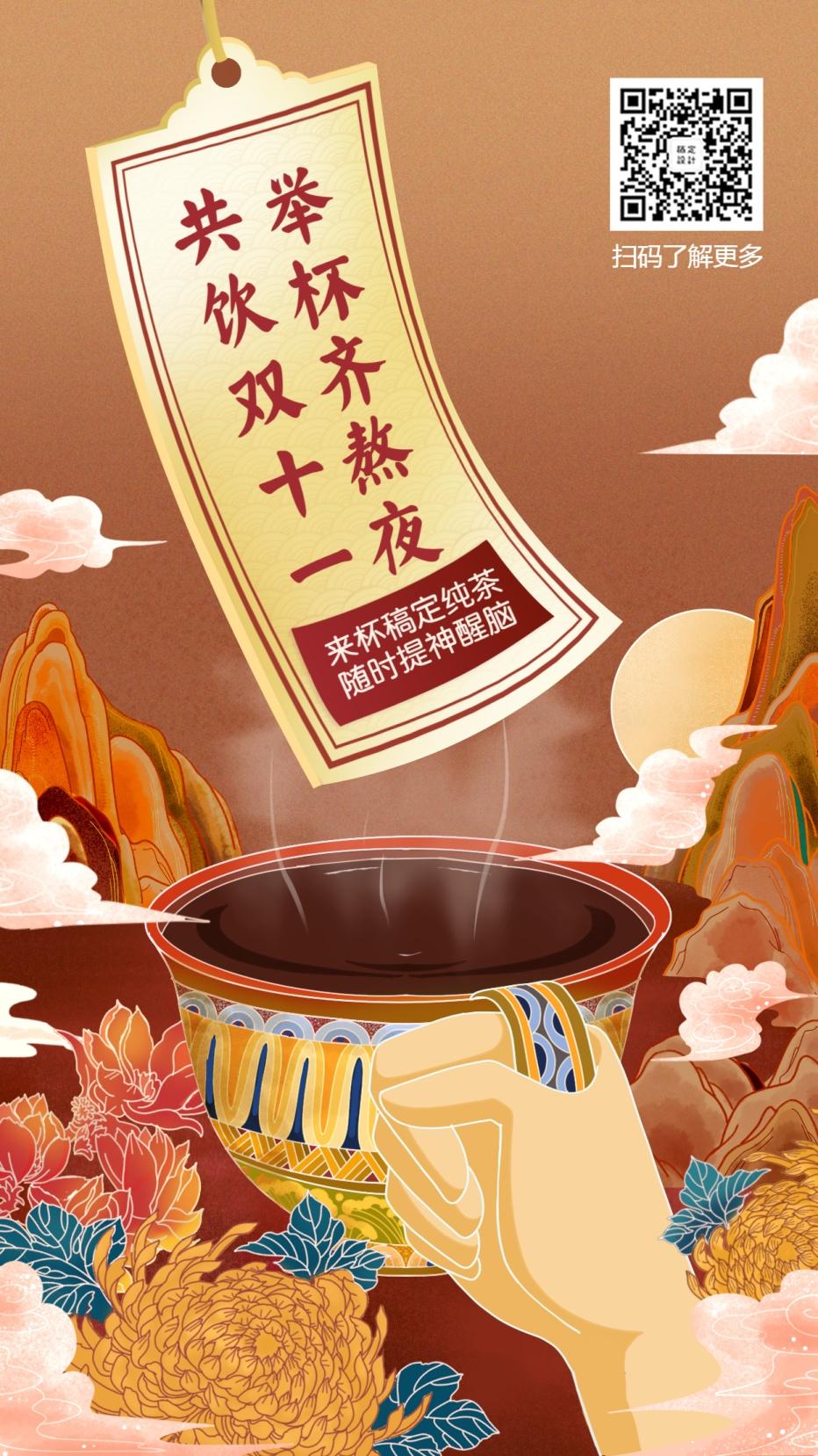 双十一饮品/餐饮美食/手绘中国风/手机海报