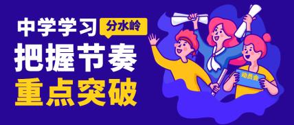 中学生/课程学习/宣讲/公众号首图