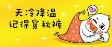 立冬冷空气降温穿秋裤卡通可爱公众号首图