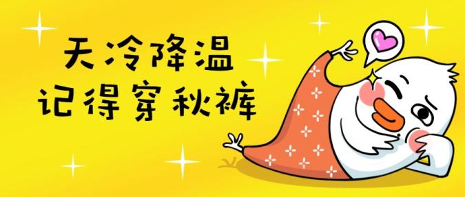 小雪冷空气降温穿秋裤卡通可爱公众号首图