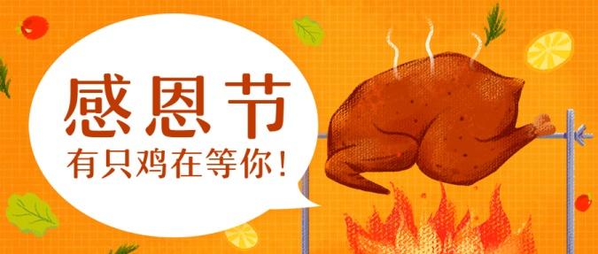 感恩节火鸡/餐饮美食/卡通手绘/公众号首图