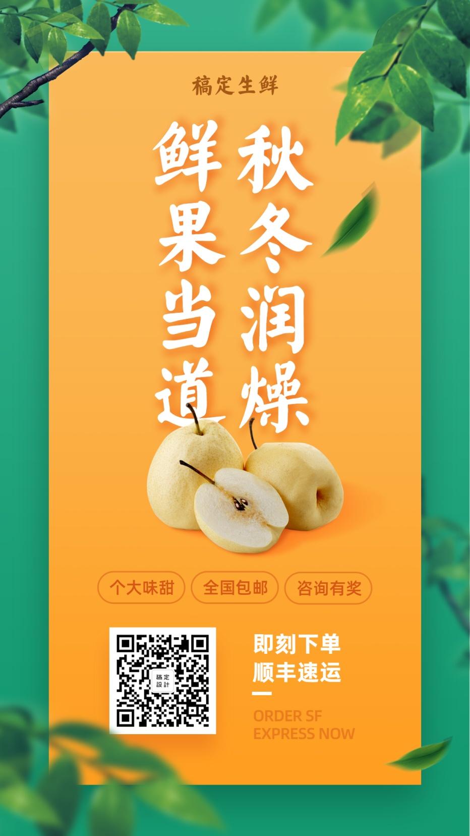 餐饮美食/秋冬水果推荐/简约清新/手机海报