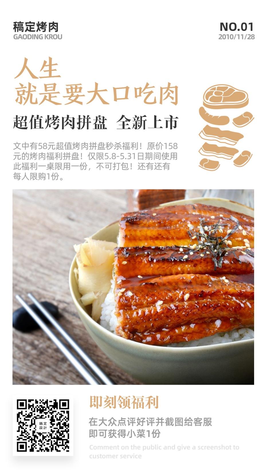 餐饮美食/烤肉上新促销/简约文艺/手机海报