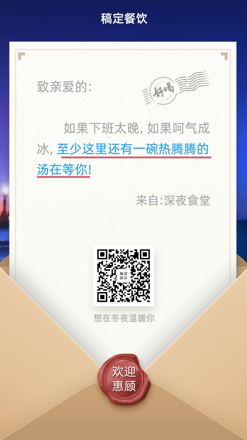 餐饮美食/问候正能量/创意文艺/手机海报