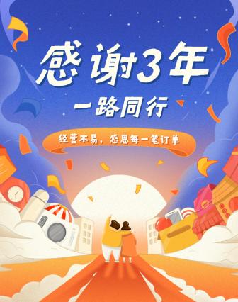 感恩节/电商创意/手绘海报banner