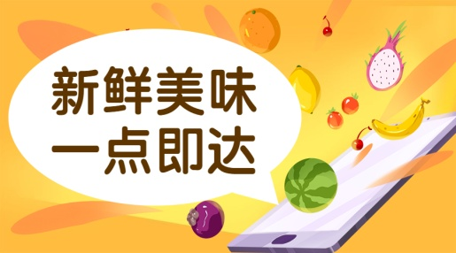 餐饮美食/外卖速达/创意卡通/banner横图