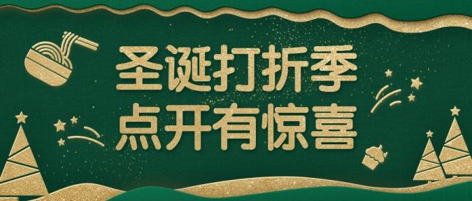 圣诞节促销/餐饮美食/时尚喜庆/公众号首图