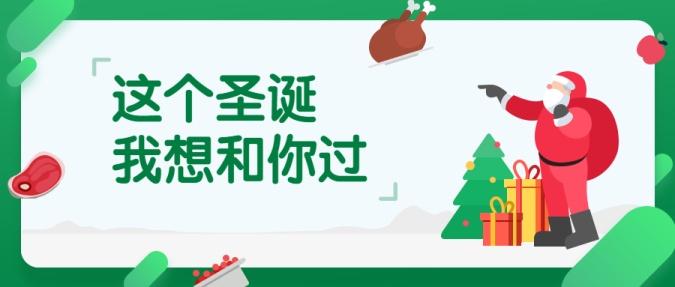 圣诞节促销/餐饮美食/可爱卡通/公众号首图