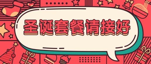 圣诞节套餐/餐饮美食/喜庆卡通/公众号首图