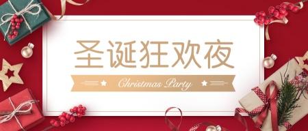 圣诞节促销/餐饮美食/喜庆时尚/公众号首图