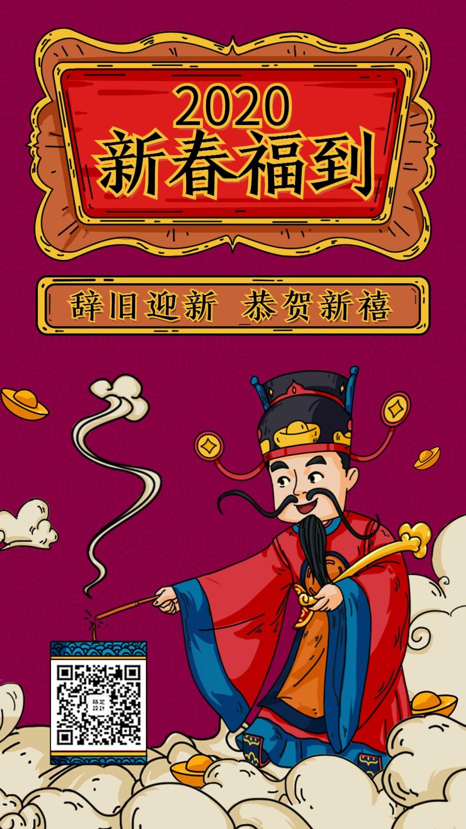 春节新年新春祝福鼠年财神爷卡通手绘创意插画手机海报