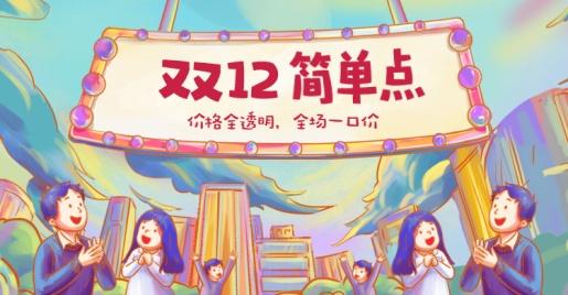 双12/双十二/清新手绘/创意/促销/海报banner