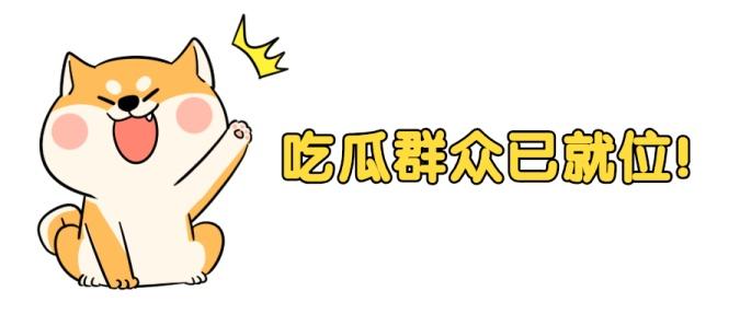 娱乐八卦吃瓜柴犬卡通可爱手绘公众号首图