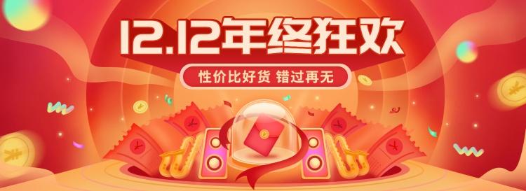 双十二/1212年终盛典/精致创意海报banner
