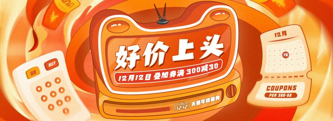天猫双十二/1212促销/创意/手绘海报banner