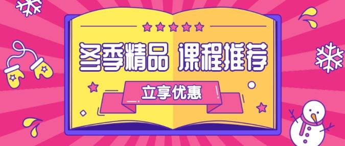 冬季精品课程推荐/折扣促销