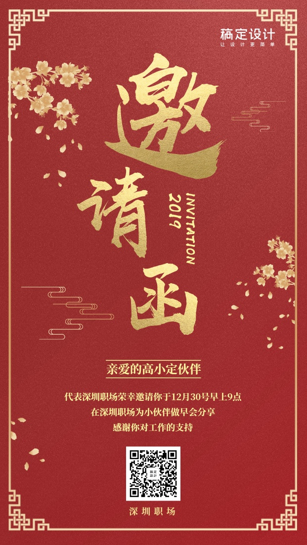 金融保险活动课程邀请函喜庆海报
