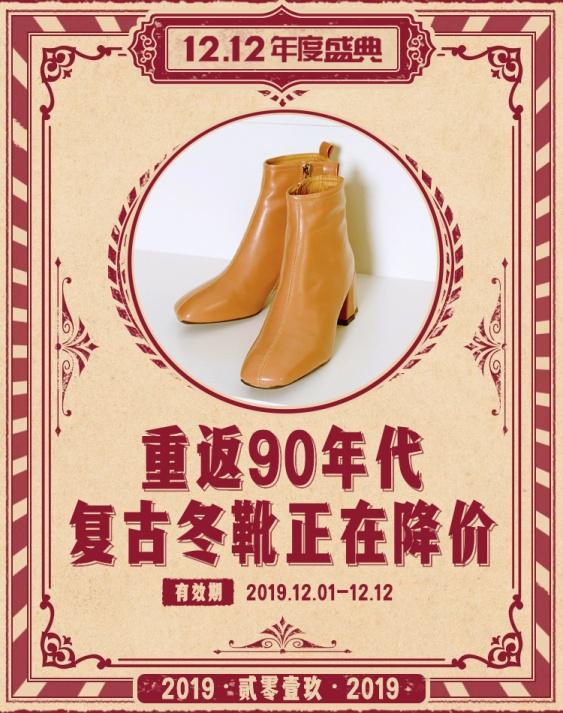 双十二鞋子冬季新品复古海报banner