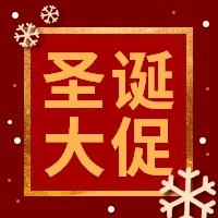 圣诞节平安夜活动促销公众号次图