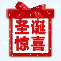 圣诞节惊喜礼物盒公众号次图