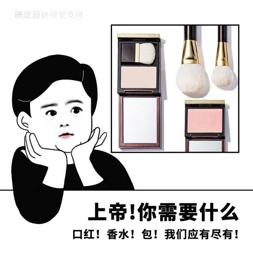 产品展示趣味表情包
