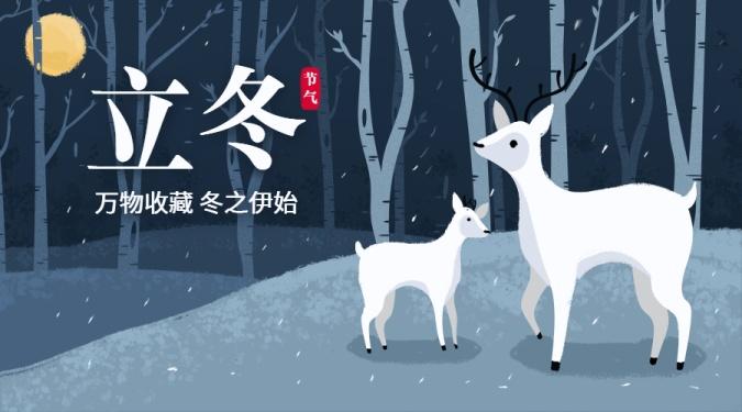 小寒公众号/麋鹿插画海报/海报banner
