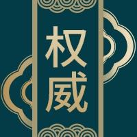 权威简约中国风公众号次图