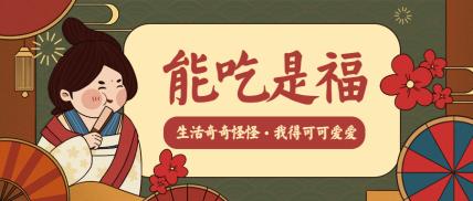 餐饮美食/双十一/中国风手绘/公众号首图