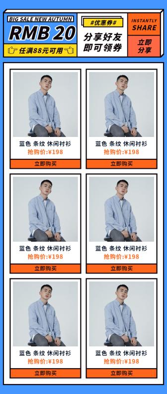 服装上新/男装/潮酷达人/热卖专区